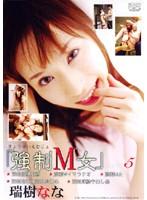 (118dmd005)[DMD-005] 「強制M女」 ACT.5 瑞樹なな ダウンロード