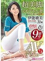 9頭身・身長171cm高身長スレンダー 超美脚 元モデル人妻 伊能綾美 AVデビュー