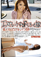 Mina Natsuki(夏希みな) – Shiro & Daughter Card To Escalate 200