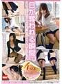 目が奪われる瞬間 vol.10 【学園編】