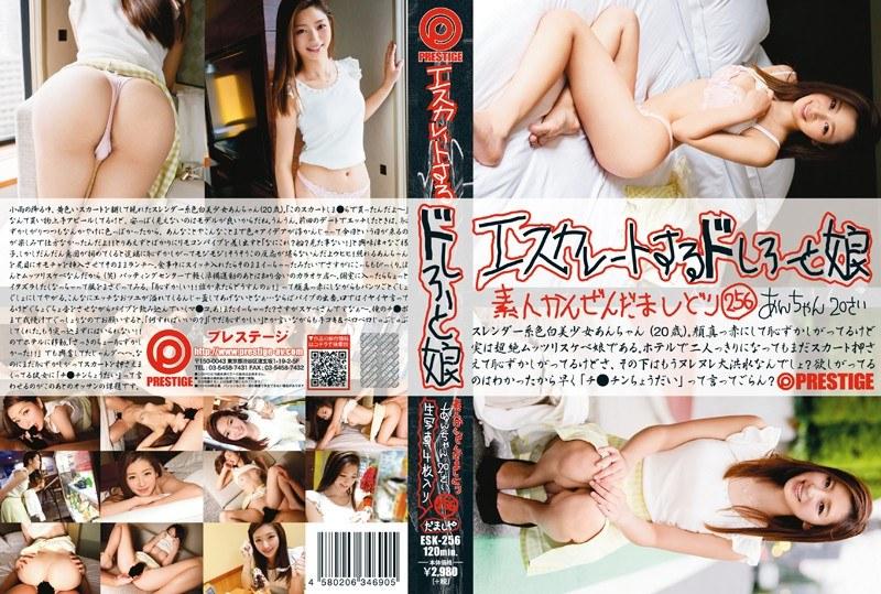 ホテルにて、清楚の美少女のキス無料ロリ動画像。エスカレートするドしろーと娘 256