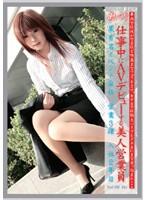 働くオンナ VOL.06 ダウンロード