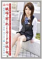 働くオンナ VOL.14 ダウンロード