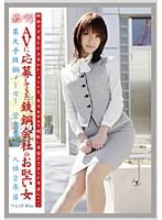 働くオンナ VOL.15 ダウンロード