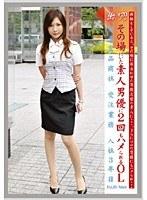 働くオンナ VOL.20 ダウンロード