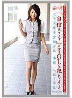 働くオンナ VOL.22 ダウンロード