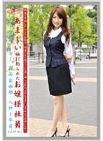 働くオンナ VOL.27