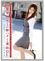 働くオンナ VOL.35 ダウンロード