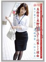 働くオンナ VOL.41 ダウンロード