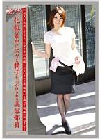 働くオンナ VOL.43 ダウンロード