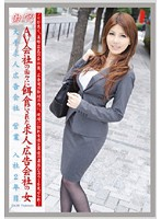 働くオンナ VOL.56 ダウンロード