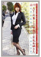 働くオンナ VOL.58 ダウンロード
