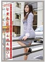 「働くオンナ Vol.63」のパッケージ画像