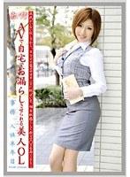 「働くオンナ VOL.66」のパッケージ画像