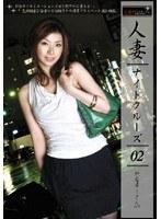 人妻ナイトクルーズ02【ezd-037】