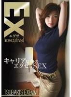 EXエグゼTSUBAKI'SEXECUTIVE.【ezd-048】