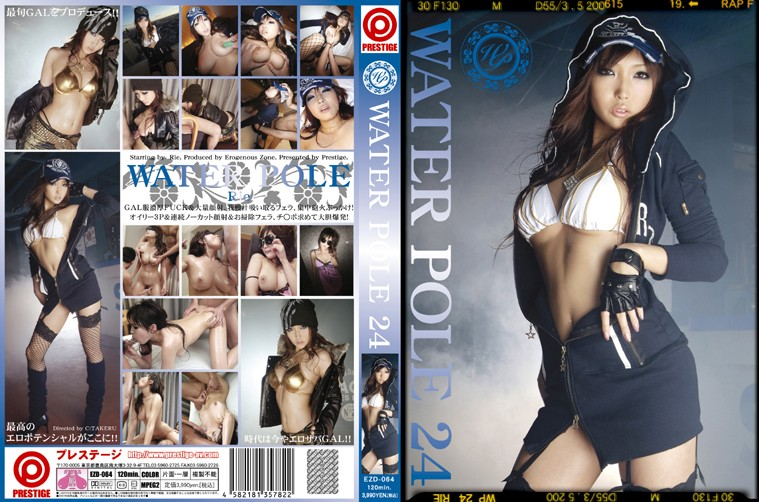 WATER POLE 24