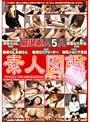 素人図鑑 File-01