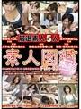 素人図鑑 File-02