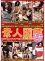 素人図鑑 File-05
