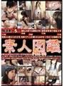 素人図鑑 File-06