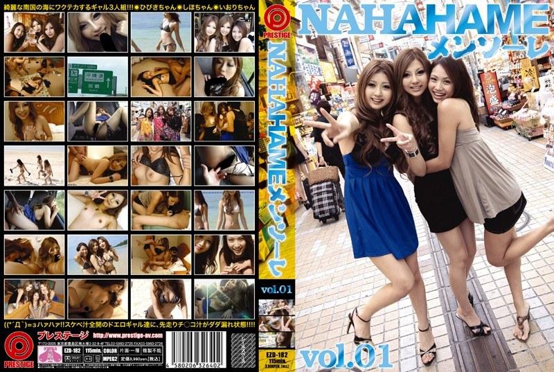 NAHAHAME メンソーレ vol.01