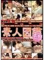 素人図鑑 File-10