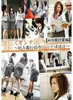 働くオンナ狩り 4 【地方銀行員編】