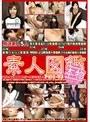 素人図鑑 File-13