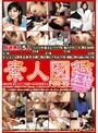 素人図鑑 File-15