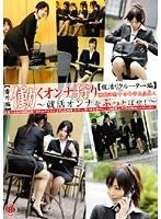 働くオンナ狩り 8 【就活リクルーター編】 パケ写