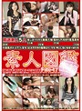 素人図鑑 File-17