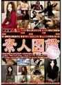 素人図鑑 File-18