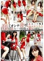 働くオンナ狩り 11 【赤スーツ編】 パケ写