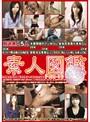 素人図鑑 File-19
