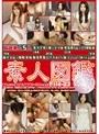 素人図鑑 File-23