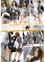 働くオンナ斬り 3 西新宿美人OL編