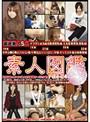 素人図鑑 File-24