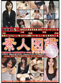 素人図鑑 File-26
