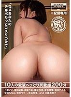 【配信専用】ムチプリ肉厚極上尻コキ!! 2
