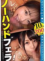 【配信専用】ぷるツヤ口マ●コ美少女のジュブジュブノーハンドフェラ!