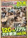 120%リアルガチ軟派 in 北九州 vol.04
