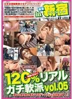 「120%リアルガチ軟派 in 新宿 vol.05」のパッケージ画像
