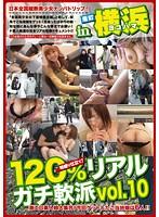 「120%リアルガチ軟派 in 横浜 vol.10」のパッケージ画像