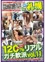 120%リアルガチ軟派 in 札幌 vol.11