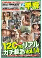 120%リアルガチ軟派 in 甲府 vol.14 ダウンロード