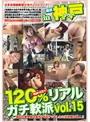 120%リアルガチ軟派 in 神戸 vol.15