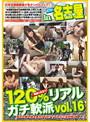 120%リアルガチ軟派 in 名古屋 vol.16