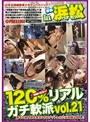 120%リアルガチ軟派 in 浜松 vol.21