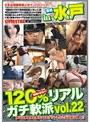120%リアルガチ軟派 in 水戸 vol.22